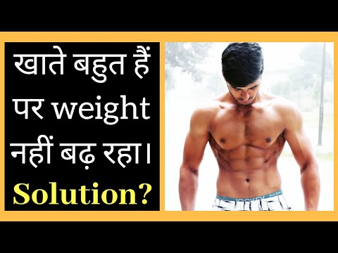 5 Tips For Weight Gain!  [Hindi]