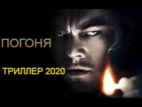 """ФИЛЬМ 2020 ТРИЛЛЕР """"ПОГОНЯ"""""""