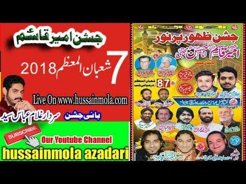 Live Jashan e Ameer Qasim As | 7 Shabban 2018 | Dara Sardar Fazal Abbas Syed Rajoa Sadat Chainiot