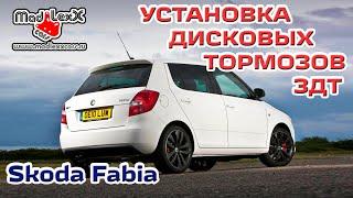 видео Тормозные диски задние Шкода Фабия 2 | Оригинал, купить в Москве