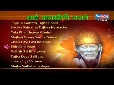 Top 10 Sai Baba Marathi Songs Jukebox (Non Stop) - Sai Palkhichi Bhajane