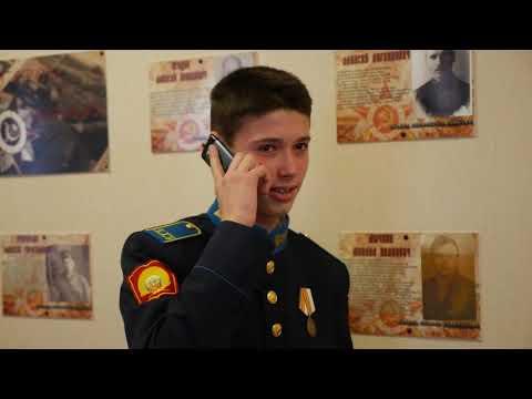 Позвони - Краснодарское президентское кадетское училище