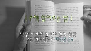 [P책읽어주는밤] 고든 맥도날드, 내면세계의 질서와 영…