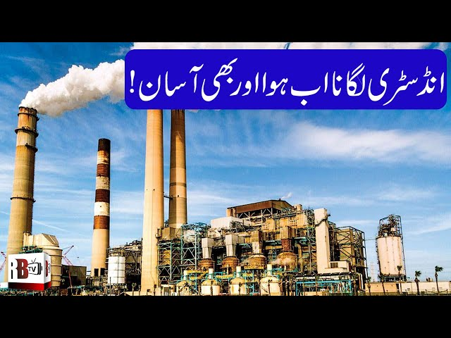 Setup Your Low Cost Industry in Karachi | Gulshan e Maymar | Buy Industrial Land on Installments |