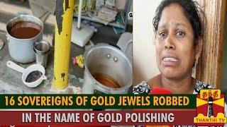 16 Sovereigns of Gold Jewels Robbed in The Name of Gold Polishing spl hot tamil video news 02-09-2015 Thanthi TV
