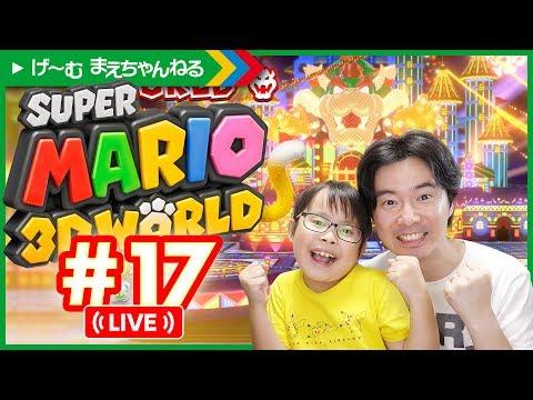 クリアなるか! 親子でマリオ3D #17 スーパーマリオ3Dワールド   げ〜む まえちゃんねる