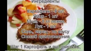Как приготовить драники из картошки.Драники картофельные