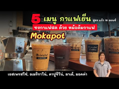 Make Iced Coffee from Moka pot 5 สูตรกาแฟเย็น แก้ว 16 ออนซ์ ชงด้วยหม้อต้มกาแฟ moka pot 3 cups