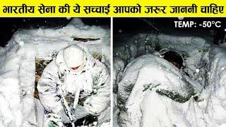 इस सच्चाई को जान कर आपके रोंगटे खड़े हो जाएँगे |Indian Army