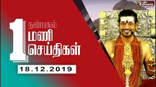 Puthiyathalaimurai 1 PM News | Tamil News | Breaking News | 18/12/2019