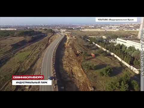 НТС Севастополь: Индустриальный парк в Севастополе построят за полмиллиарда рублей