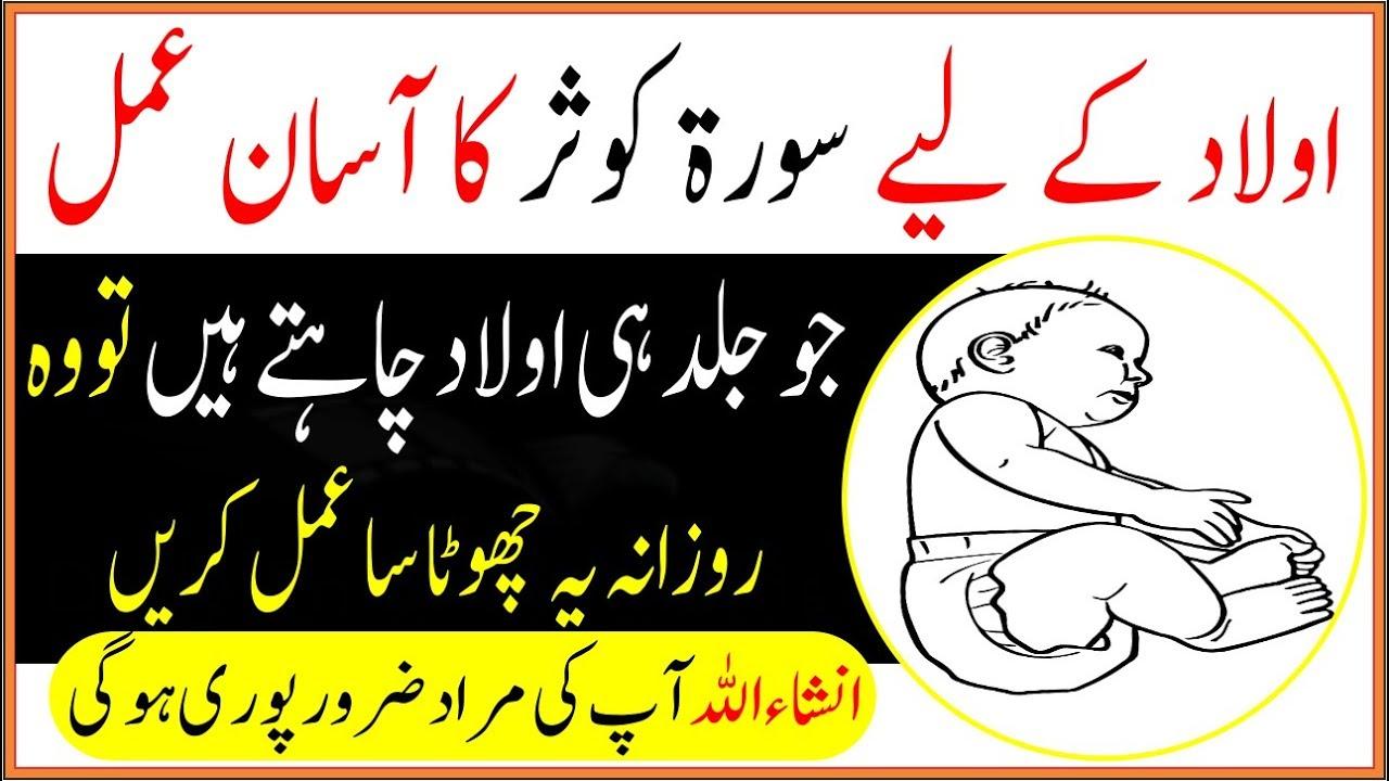 Surah e Kausar Ka Amal For Aulad In Urdu
