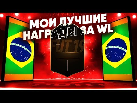 МОИ ЛУЧШИЕ НАГРАДЫ ЗА WL В FIFA 19 🔥