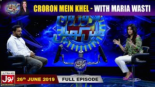 Croron Mein Khel with Maria Wasti | 26th June 2019 | Maria Wasti Show | BOL Entertainment