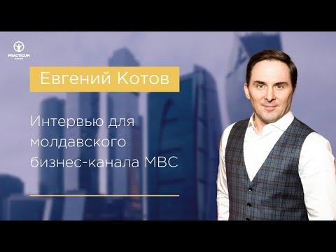 Евгений Котов. Бизнес-тренер по продажам и сервису. Интервью для молдавского бизнес-канала