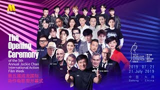 Live: Opening ceremony of the 5th Int'l Jackie Chan Action Movie Week 第五届成龙国际动作电影周开幕式