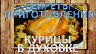 Секреты приготовления курицы в духовке