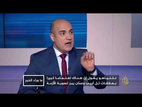ما وراء الخبر- ماذا يستفيد الأردن من -الندم- الإسرائيلي؟  - نشر قبل 3 ساعة