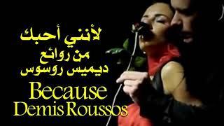 لأنني أحبك . مترجمة . من روائع . ديميس روسوس . Because . Demis Roussos