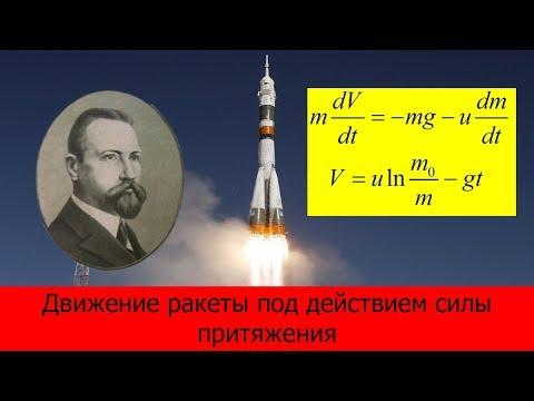 Расчет скорости ракеты под действием силы тяжести
