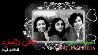 الحب و العبقرية - الثلاثي أمنا