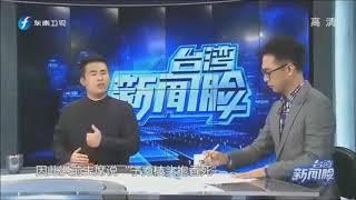 20171017東南衛視《台灣新聞臉》中的一段發言  回應兩岸網友對我指教