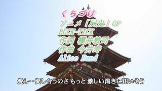 アニメ「屍鬼」OPから 「くちづけ」 をアリスバンド、おにいさんチーム、ピアノ伴奏、ショートバージョンで歌ってみました。日本語の字幕あり。伴奏は、ギター調にしています。