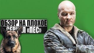 оБЗОР НА ПЛОХОЕ - Сериал ПЁС