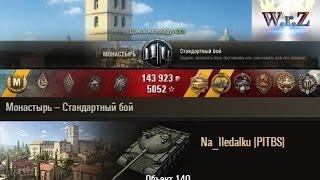 Объект 140  2к хп  против 10000  Монастырь – Стандартный бой  World of Tanks 0.9.14 WОT
