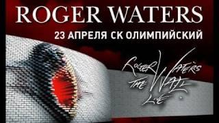 Roger Waters (Роджер Уотерс) Олимпийский 23 апреля