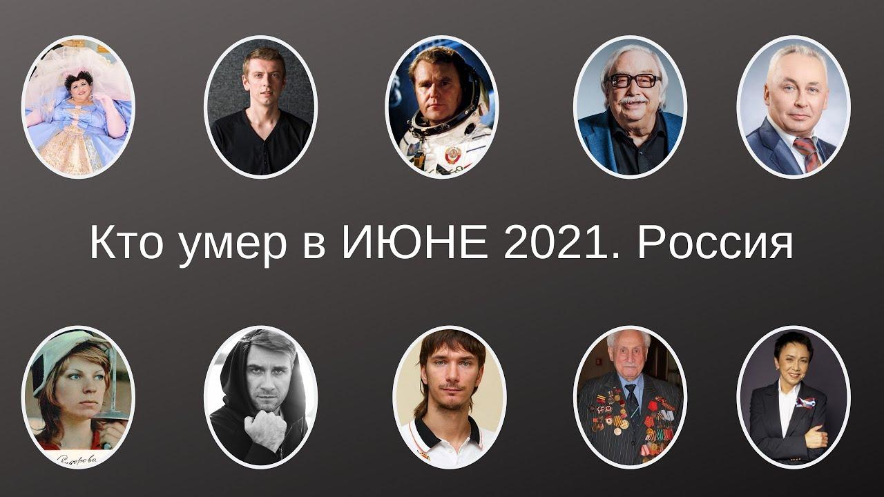 Виртуальный МЕМОРИАЛ   Кто умер в ИЮНЕ 2021   Россия