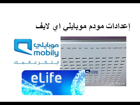 Mobily Elife Ftth Setup Port Forwarding Dyndns إعدادات موبايلي اي