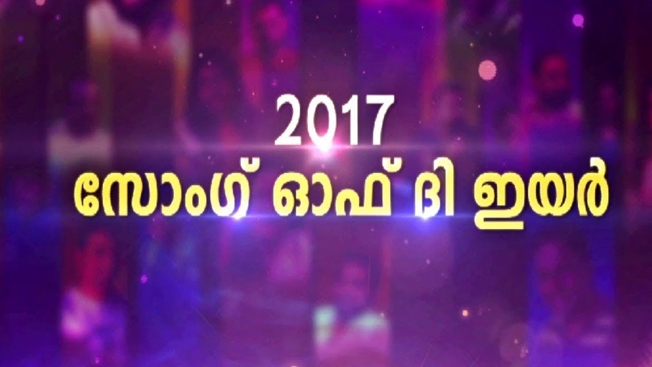 Mazhavil Mango Music Awards 2017 | Song of the year | Mazhavil Manorama