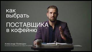 как выбрать поставщика - Кофейня / Портфель франшизы MY COFFEE