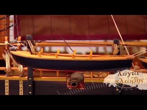Ο Δημήτρης Μάρας και το Greek Ship Models στo 4E