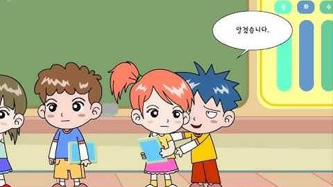 아동 성폭력 예방 교육애니메이션