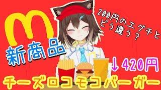 ロコモコチーズバーガー食べる