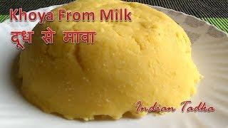 घर पर बनाये शुद्ध दूध खोया | How to make Mawa or Khoya at home from milk - Indian Tadka