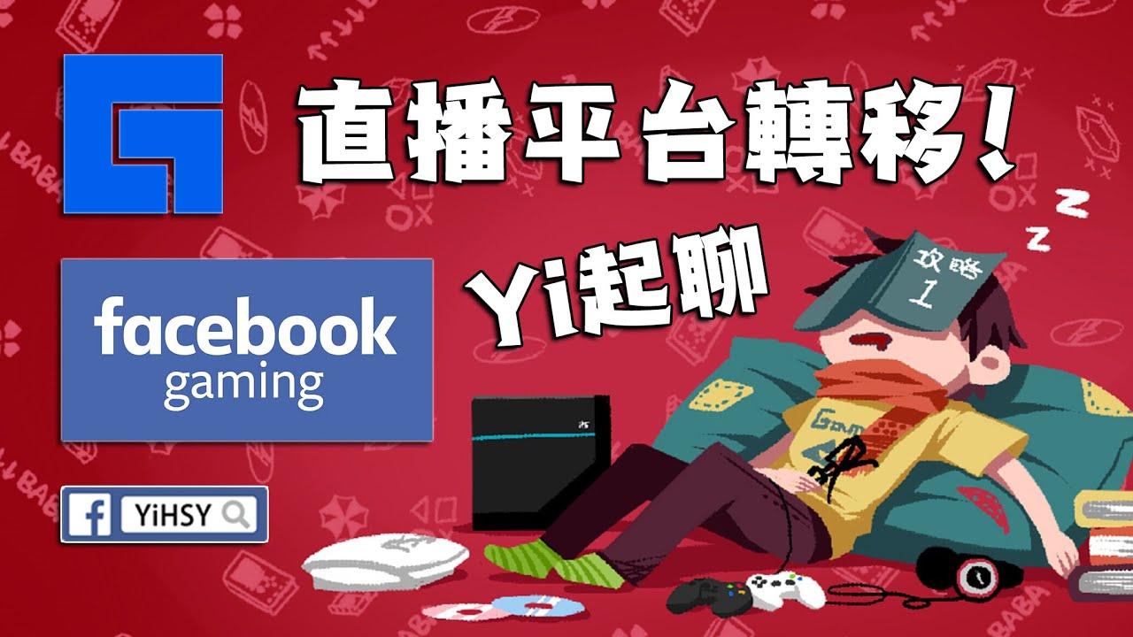 【Yi起聊】我和Facebook簽約囉   遊戲實況&平臺轉移這件事【CC字幕】 - YouTube