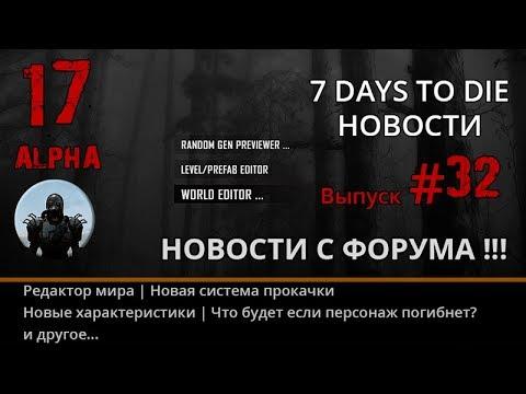 7 Days to Die Альфа 17 ► NEWS (новости) #32 ► Новости с Форума