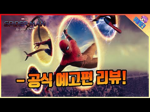 ≪스파이더맨 : 노웨이홈≫ 공식 예고편 리뷰!
