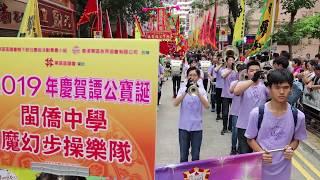 Publication Date: 2019-05-18 | Video Title: 筲箕灣譚公誕巡遊2019 Birthday of Tam K