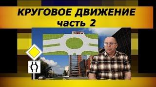 Проезд перекрестков с круговым движением-2. Старые ПДД