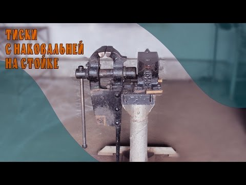 видео: тиски с наковальней на стойке
