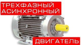 видео Схема и принцип действия трехфазного асинхронный электродвигатель