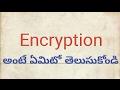 (Telugu) What Is Encryption Explained In Telugu?