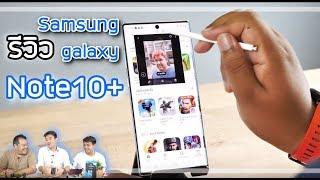 รีวิว Samsung Galaxy Note10+ พูดมากไปก็กลัวจะเจ็บคอ พูดน้อยไปก็กลัวจะไม่ครบ