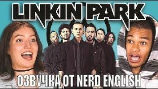 Реакция молодежи на группу Linkin Park ( озвучка от Nerd English)