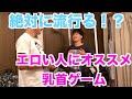 【18禁】【乳首ゲーム】してたら出ちゃった⁉︎ - YouTube