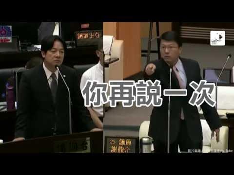 【2016.06.06】幫中國講話? 謝龍介、賴清德唇槍舌戰